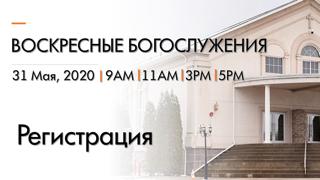 Регистрация на Воскресное Богослужение (05.31.2020)