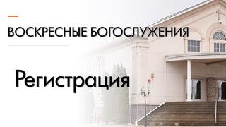 Регистрация на Богослужения