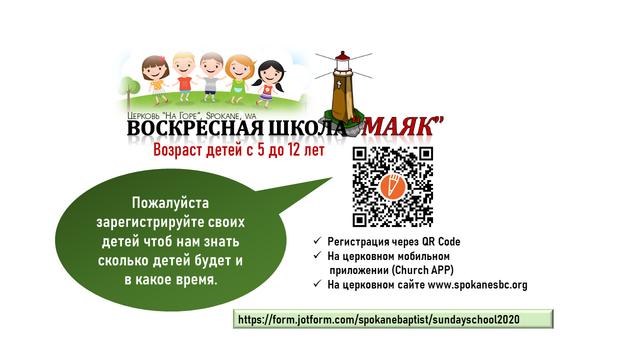 Воскресная школа Регистрация