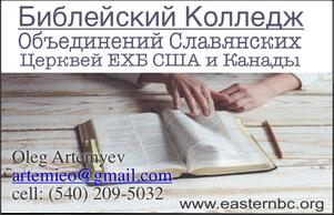 Библейский колледж
